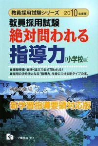 絶対問われる指導力 小学校編 2010