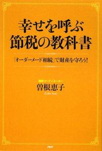 幸せを呼ぶ節税の教科書