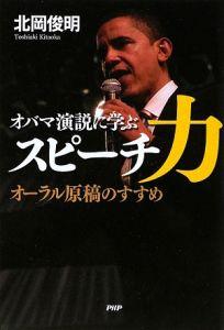 オバマ演説に学ぶ スピーチ力