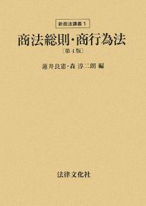 商法総則・商行為法 新商法講義1