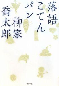『落語こてんパン』柳家喬太郎