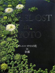 ダニエル・オストの花 in 京都