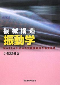 『機械構造振動学』ロン・モラー
