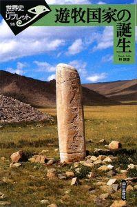 『遊牧国家の誕生』林俊雄