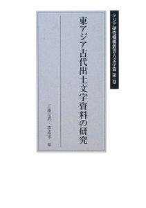 東アジア古代出土文字資料の研究 アジア研究機構叢書人文学篇1