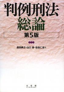 判例刑法 総論<第5版>