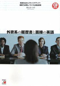 外資系の履歴書と面接の英語 CD BOOK