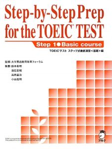 Step-by-Step Prep for The TOEIC TEST step1 bacis course