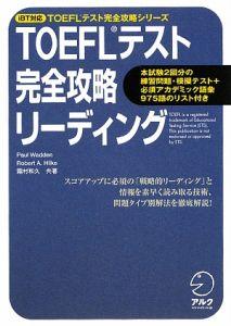 TOEFLテスト 完全攻略リーディング