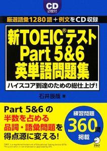 新・TOEICテスト Part5&6 英単語問題集