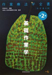 基礎作業学 作業療法学全書2