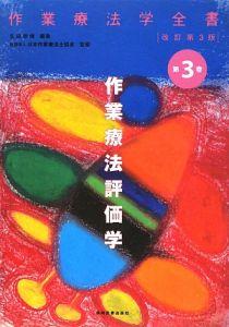 作業療法評価学 作業療法学全書3