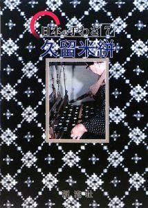 久留米絣 日本の手わざ7