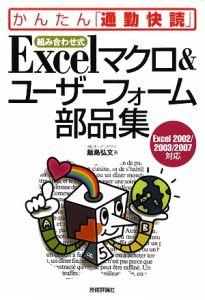 組み合わせ式 Excelマクロ&ユーザーフォーム部品集