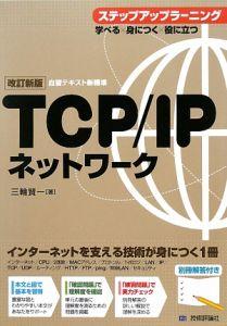 TCP/IPネットワーク ステップアップラーニング<改訂新版>