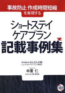 ショートステイ ケアプラン記載事例集