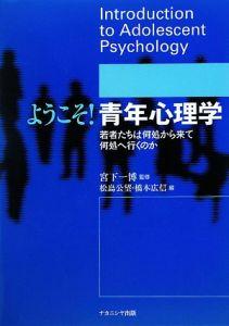 ようこそ!青年心理学