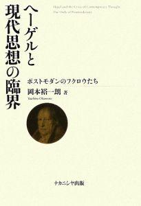 『ヘーゲルと現代思想の臨界』岡本裕一朗