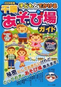 子どもとでかける 千葉 あそび場ガイド 2009