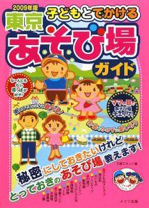 子どもとでかける 東京 あそび場ガイド 2009