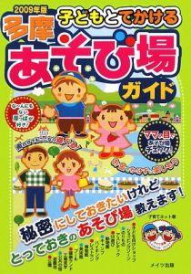 子どもとでかける多摩あそび場ガイド 2009