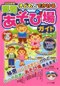 子どもとでかける 愛知 あそび場ガイド 2009