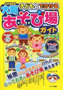 子どもとでかける 大阪 あそび場ガイド 2009