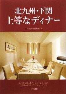 北九州・下関 上等なディナー