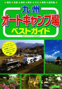 九州オートキャンプ場 ベストガイド