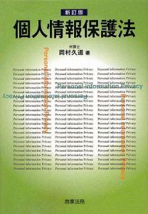 個人情報保護法<新訂版>