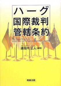 ハーグ国際裁判管轄条約