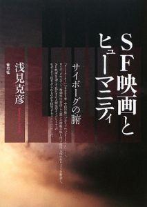 SF映画とヒューマニティ
