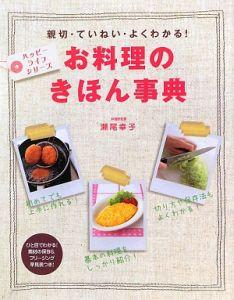 お料理のきほん事典