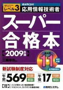応用情報技術者 スーパー合格本 2009