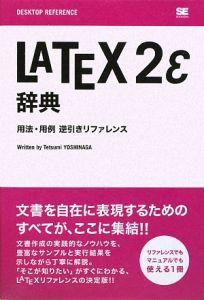 LATEX 2ε辞典