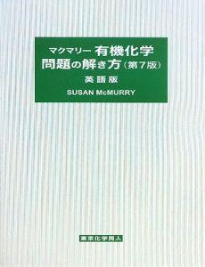 マクマリー 有機化学 問題の解き方<第7版・英語版>
