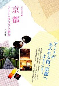 おんなのたび 京都 アート+クラフト旅行