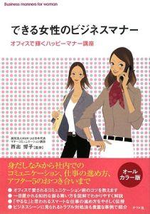 『できる女性のビジネスマナー』アレックス・フリン