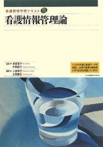 看護情報管理論 2009 看護管理学習テキスト5