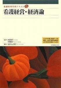看護経営・経済論 2009 看護管理学習テキスト6