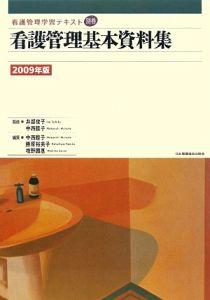 看護管理基本資料集 2009 看護管理学習テキスト別巻