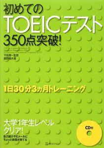 初めてのTOEICテスト350点突破! CD付
