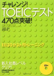 チャレンジ! TOEICテスト470点突破! CD付