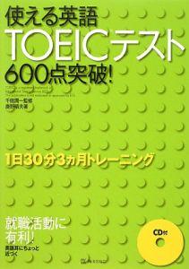 使える英語TOEICテスト600点突破! CD付