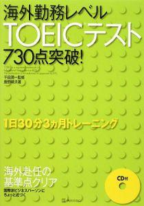 海外勤務レベルTOEICテスト730点突破! CD付