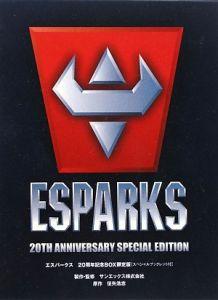 エスパークス 20周年記念BOX<限定版> スペシャルブックレット付