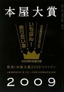 本屋大賞 2009