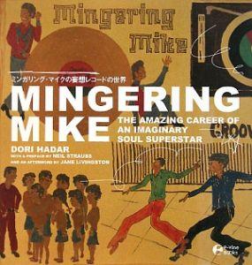 『ミンガリング・マイクの妄想レコードの世界』鈴木望