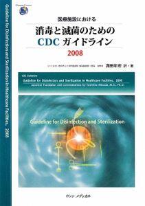 医療施設における消毒と滅菌のためのCDCガイドライン 2008