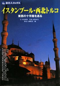 旅名人ブックス イスタンブール・西北トルコ